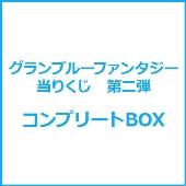 サンリオ当たりくじ グランブルーファンタジー 当りくじ 第二弾 (70個入りコンプリートBOX)