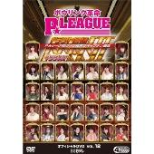 ボウリング革命 P★LEAGUE オフィシャルDVD VOL.12 ドラフト会議MAX II ~P★リーグ初!ファン投票でキャプテン選抜~