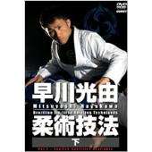 早川光由 柔術技法(下)[SPD-3526][DVD]