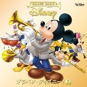 ブラバン・ディズニー!2<通常盤>