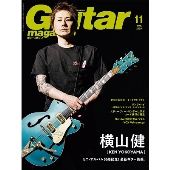 Guitar magazine 2020年11月号