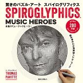 驚きのパズル・アート スパイログリフィクス -永遠のミュージックヒーロー-
