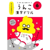 うんこかん字ドリル 日本一楽しい漢字ドリル 小学6年生