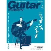 Guitar magazine 2018年5月号