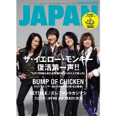 ROCKIN' ON JAPAN 2016年7月号