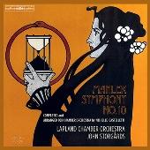 マーラー: 交響曲第10番 嬰ヘ長調(ミケーレ・カステレッティ補完&室内オーケストラ版)