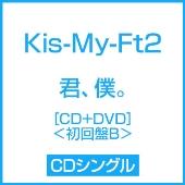 君、僕。 [CD+DVD]<初回盤B>