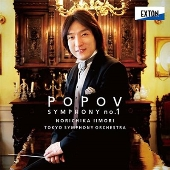 ポポーフ:交響曲 第1番 ≪日本初演≫