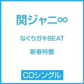 なぐりガキBEAT [CD+DVD]<新春特盤>