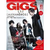 GiGS 2018年1月号