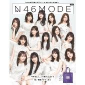 乃木坂46 真夏の全国ツアー公式SPECIAL BOOK N46MODE vol.1