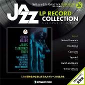 ジャズ・LPレコード・コレクション 26号 [BOOK+LP]
