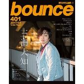bounce 2017年4月号 [オンライン提供]<限定200冊>