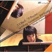 J.S. バッハ(ブゾーニ編曲): ゴルトベルク変奏曲 BWV988