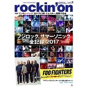 rockin'on 2017年10月号