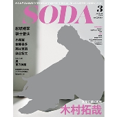 SODA 2018年3月号