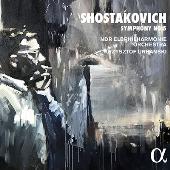 ショスタコーヴィチ: 交響曲 第5番 ニ短調 Op.47