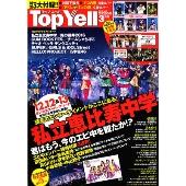 Top Yell 2016年3月号
