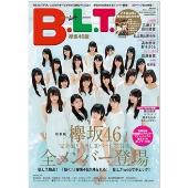 B.L.T. 2016年5月号増刊 欅坂46版