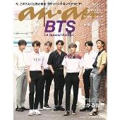 an an 増刊 2019年8月15日号 表紙:BTS (スペシャル版)