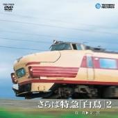さらば特急「白鳥」2(敦賀〜金沢)[TEBD-29024][DVD]