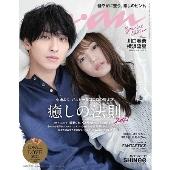 anan 2021年6月23日号 増刊