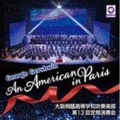 パリのアメリカ人: 大阪桐蔭高等学校吹奏楽部第13回定期演奏会
