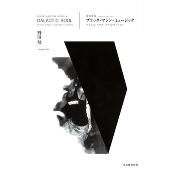 ブラック・マシン・ミュージック 増補新版
