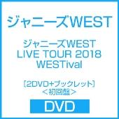 ジャニーズWEST LIVE TOUR 2018 WESTival(初回仕様)[JEBN-0265/6][DVD]