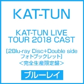 KAT-TUN LIVE TOUR 2018 CAST [2Blu-ray Disc+Double sideフォトブックレット]<完全生産限定盤>