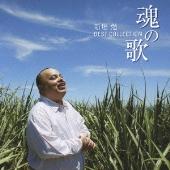 新垣勉/魂の歌-新垣勉ベスト・コレクション [VICC-60567]