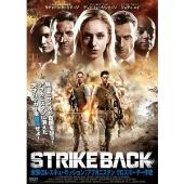 STRIKE BACK 反撃のレスキュー・ミッション;アフガニスタン クロスボーダー作戦[ADX-1035S][DVD]