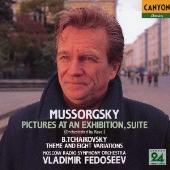 ヴラディーミル・フェドセーエフ/フェドセーエフ1500シリーズ::ムソルグスキー:組曲「展覧会の絵」(ラヴェル編) ボリス・チャイコフスキー:テーマと8つの変奏曲 [PCCL-00580]