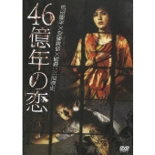 三池崇史/46億年の恋 [DB-44]