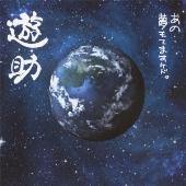 遊助/あの・・夢もてますケド。 [CD+DVD] [SRCL-7494]