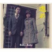 遊助/Baby Baby [CD+DVD] [SRCL-7859]