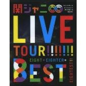 KANJANI∞ LIVE TOUR!! 8EST 〜みんなの想いはどうなんだい?僕らの想いは無限大!!〜[TEXI-8805][Blu-ray/ブルーレイ]