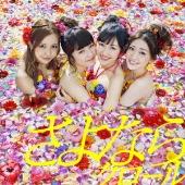 さよならクロール (通常盤/Type A) [CD+DVD]