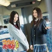 コケティッシュ渋滞中 [CD+DVD]<初回生産限定盤/Type-C>