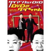 ダイアン 1st DVD『DVDのダイちゃん~ベストネタセレクション~』