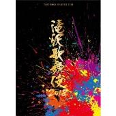 滝沢歌舞伎2018<初回盤A>