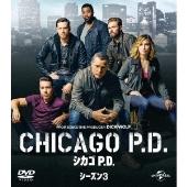 シカゴ P.D. シーズン3 バリューパック