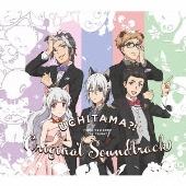 うちタマ?! ~うちのタマ知りませんか?~ オリジナルサウンドトラック