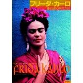 フリーダ・カーロ 愛と芸術に捧げた生涯[ULD-325][DVD]