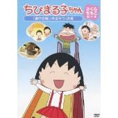 須田裕美子/ちびまる子ちゃん さくらももこ脚本集 「暑中見舞いを出そう」の巻 [PCBP-11932]