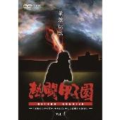 熱闘甲子園 最強伝説 Vol.4 ~「平成のスラッガー」その原点、そして台頭する新勢力~ [PCBE-53324]