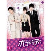 ボスを守れ DVD-BOX II[ZMSY-7622][DVD]