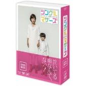 沢口靖子/シングルマザーズ DVD-BOX [VPBX-15816]