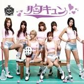 胸キュン [CD+DVD+フォトカード]<初回プレス盤/Sexy Ver./Type A>