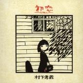 村下孝蔵/初恋~浅き夢みし~ [Blu-spec CD2] [MHCL-30066]